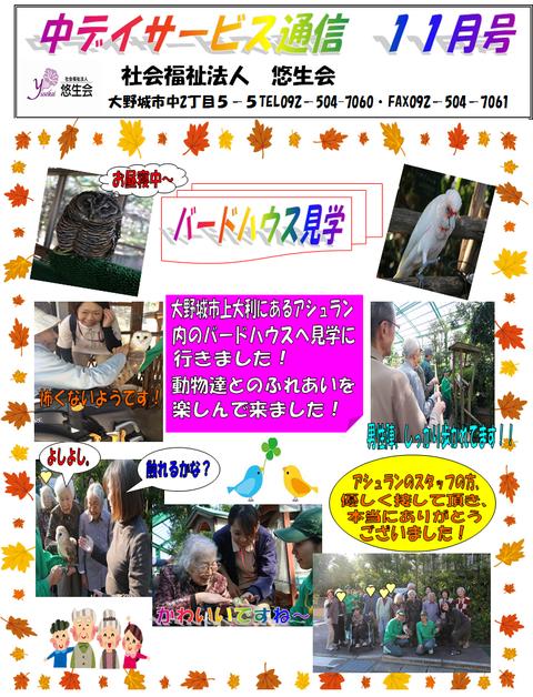 中デイ通信11月号-1