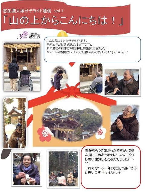 大城サテライト通信7-1