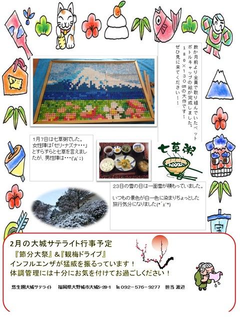 大城サテライト通信7-2