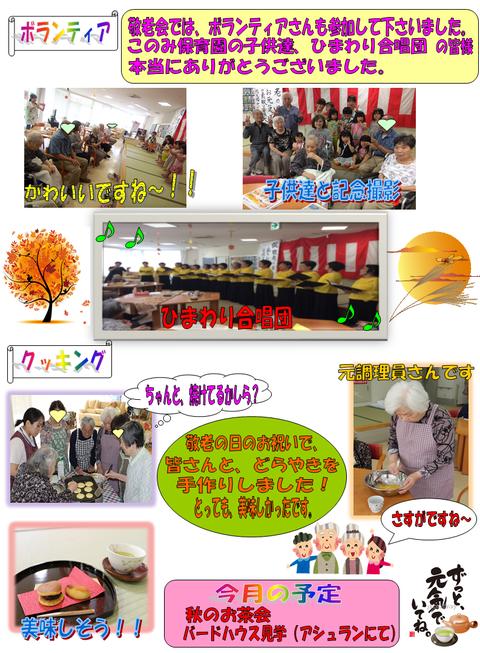 中デイ通信10月号2