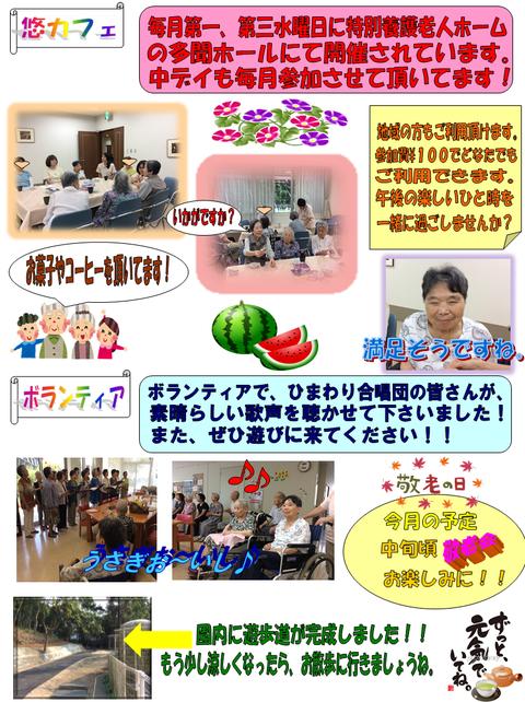 中デイ通信9月号ー2