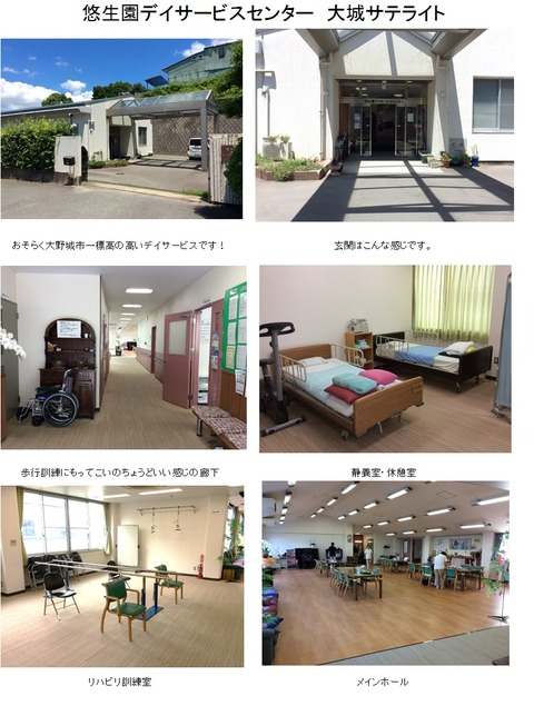 悠生園デイサービスセンター 大城サテライト-1