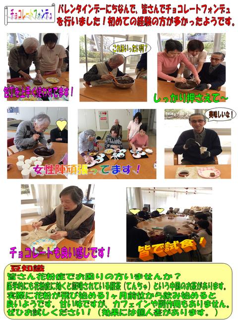 中デイ通信3月号-3