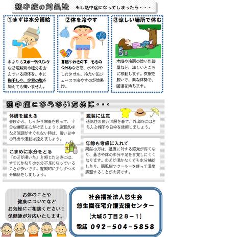 熱中症の対処法