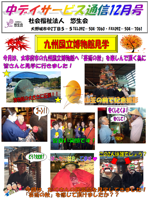 中デイ通信12月号-1