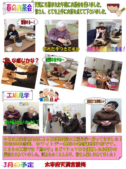 中デイ通信3月号-2