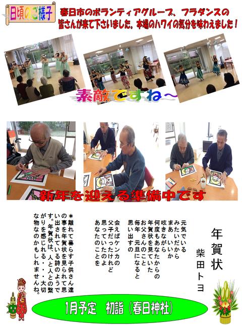 中デイ通信1月号-2