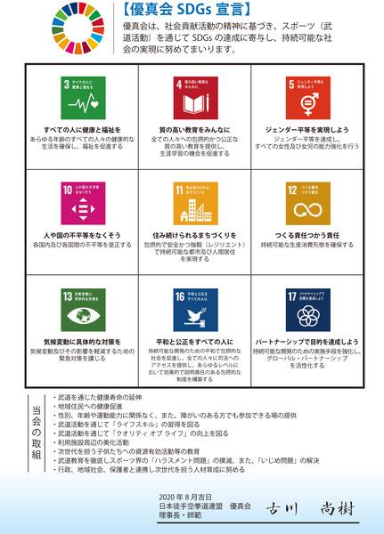 SDGs宣言優真会20200803_1