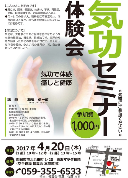 気功セミナー_体験会