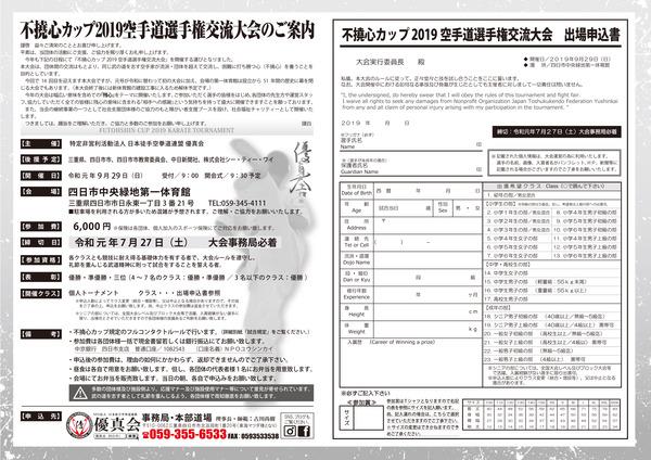 不撓心カップ2019申込書20190619
