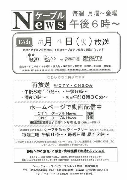 CTY放送日