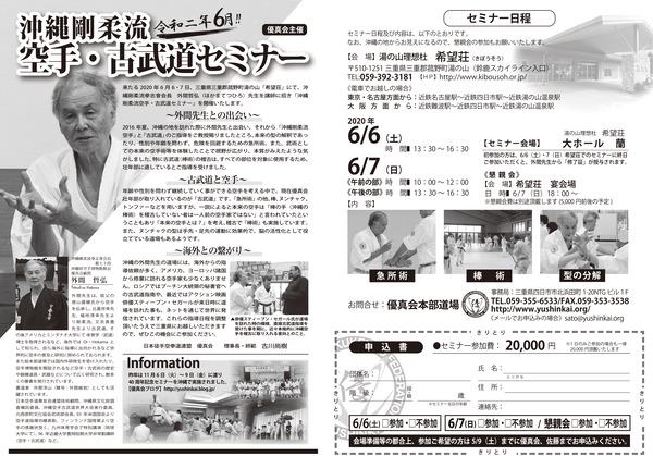 2020古武道セミナー申込書_会員外用20200120