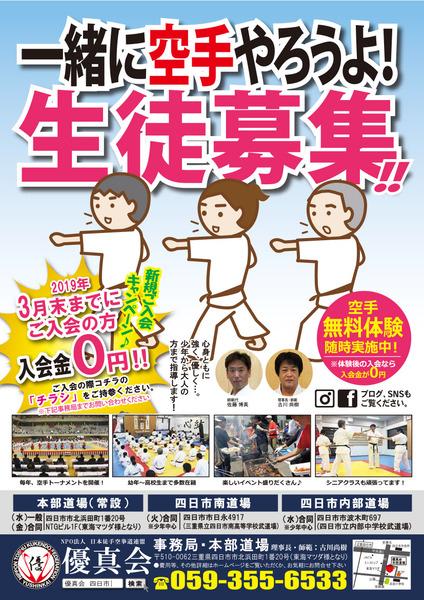 優真会空手募集チラシ20190130