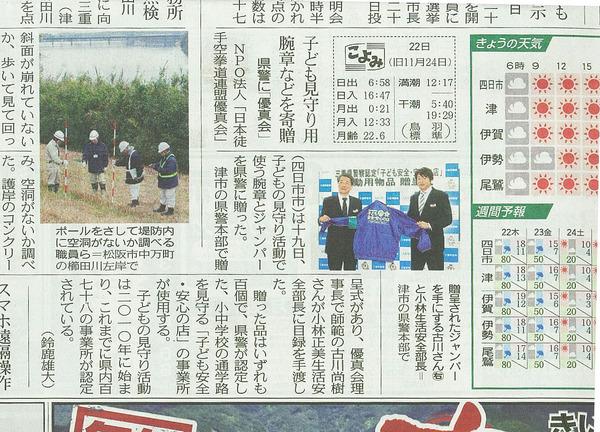 贈呈式_中日新聞