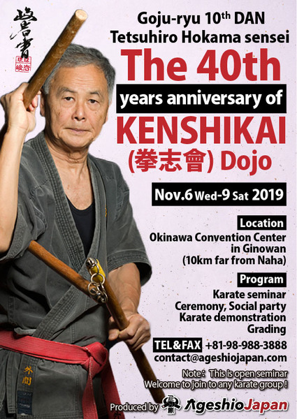 kenshikai-40th-01
