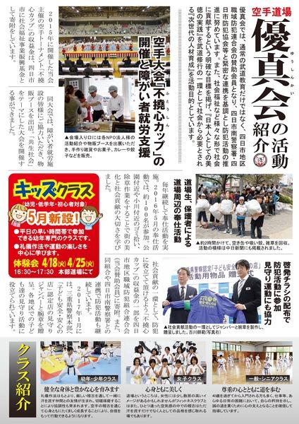優真会空手募集チラシ_2017型_両面-2