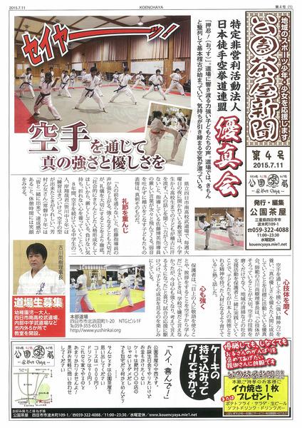 公園茶屋新聞