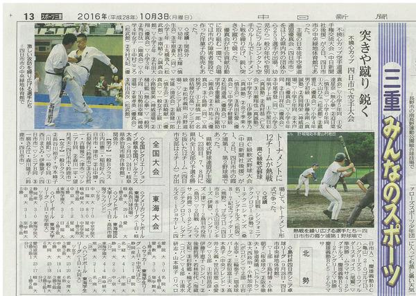 中日新聞2016大会