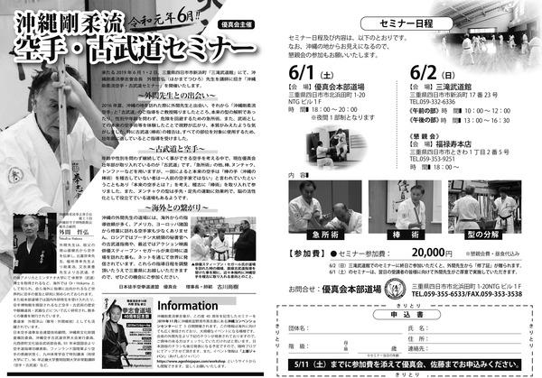 2019古武道セミナー申込書
