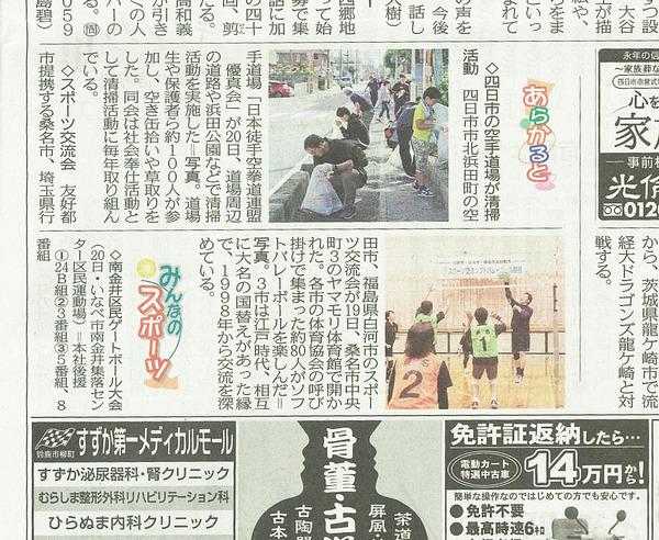 奉仕活動中日新聞20191023
