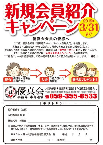2019紹介キャンペーン_チラシ20190131
