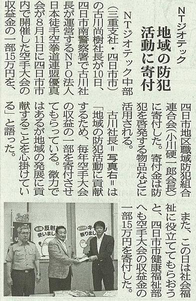 寄付金新聞③