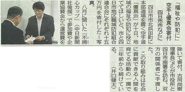 寄付金新聞②