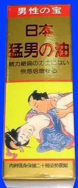 日本猛男神油
