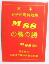 日本男子外用特效藥M88湿巾