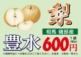 nashi02(600)