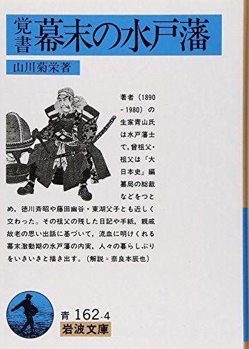 【幕末の】水戸藩・天狗党の乱【悲劇】