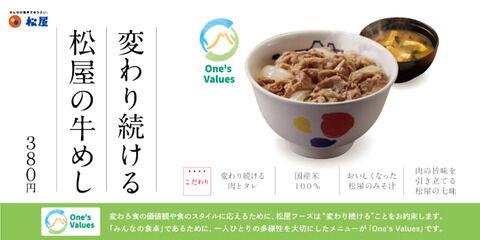 【悲報】松屋、牛めしを値上げ