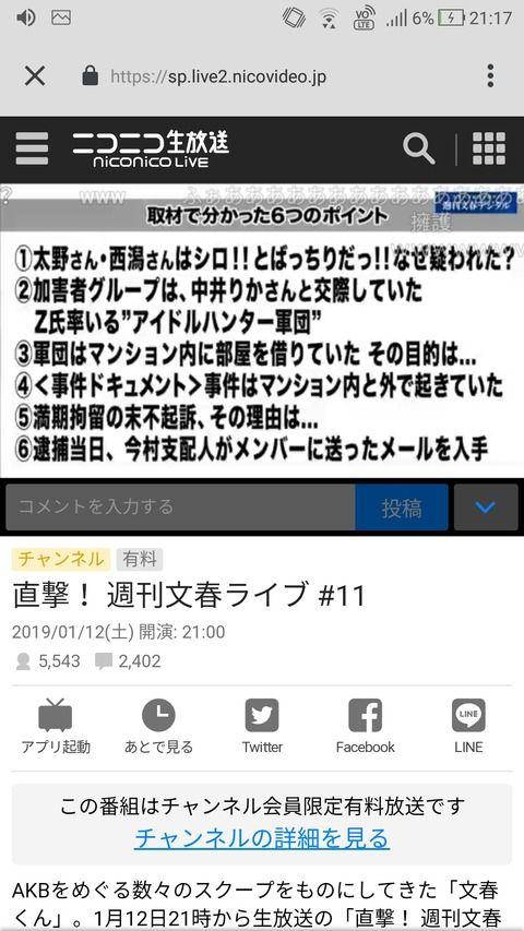 【速報】週刊文春「太野、西潟はシロ! 文春作成のNGT事件相関図も公開!