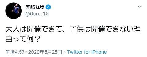 ラグビー五郎丸「なんでプロ野球は開催出来て、甲子園は中止なの?」
