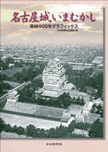 【文化】名古屋城天守閣木造復元へ「金シャチ募金」開始