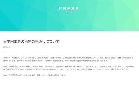 【コインチェック】日本円出金の再開の見通しについて