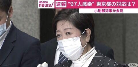 """【東京】""""97人感染""""受け小池都知事「これが最大であることを願っている」「夜の歓楽街への外出くれぐれも控えて」"""