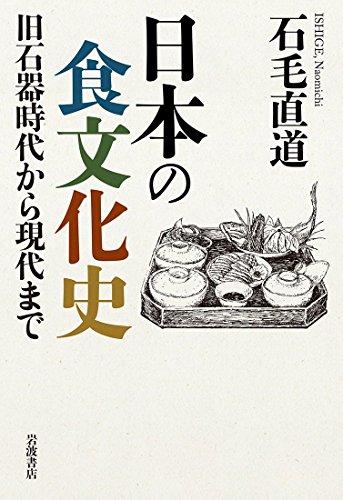 食物と酒、嗜好品の歴史