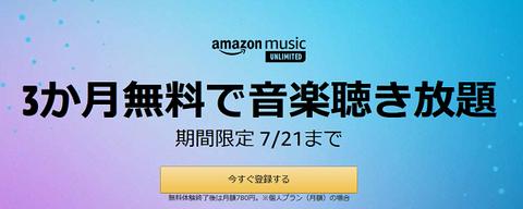 【朗報】Amazon Music Unlimitedが3ヶ月無料に!在宅ワーク中のリフレッシュにも!