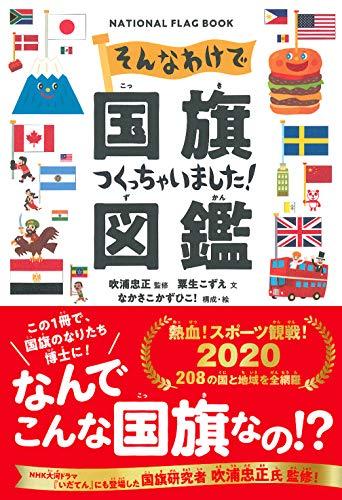 【J】昔の人「うーん、日本の国旗かぁ…」