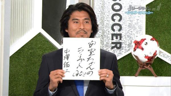 横浜F・マリノス中澤佑二が歌手・安室奈美恵さんを語る 「安室さんの幸せが僕の幸せ」