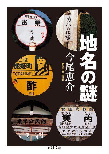 地名の日本史