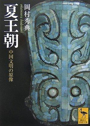 【中国四千年】 夏王朝