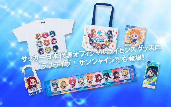 アニメ「ラブライブ!サンシャイン!!」が日本代表オフィシャルライセンスグッズに!日本サッカー協会オンラインショップで販売開始