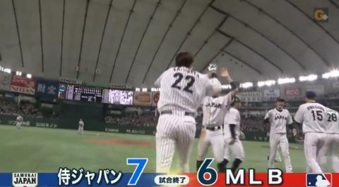 【日米野球】味方になった柳田wwwwwwwwww【侍ジャパン】