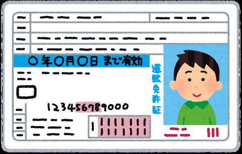 車の免許「30万です」 バイクの免許「20万です」 原付の免許「1万円です」