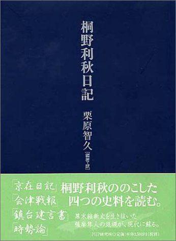 初代陸軍少将・桐野利秋
