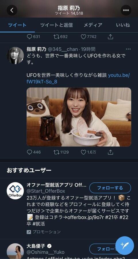 【悲報】指原莉乃さんの顔www(画像)