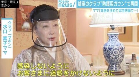 【新型コロナ】銀座のクラブ、ママはフェイスシールド・雨カッパ姿で厳重対策 伝統文化を守る為、営業再開