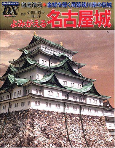 【文化財】名古屋城の木造化、石垣が壁? 申請受理されず1カ月